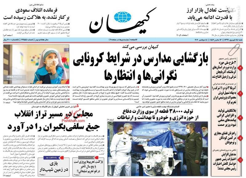 کیهان: بازگشایی مدارس در شرایط کرونایی