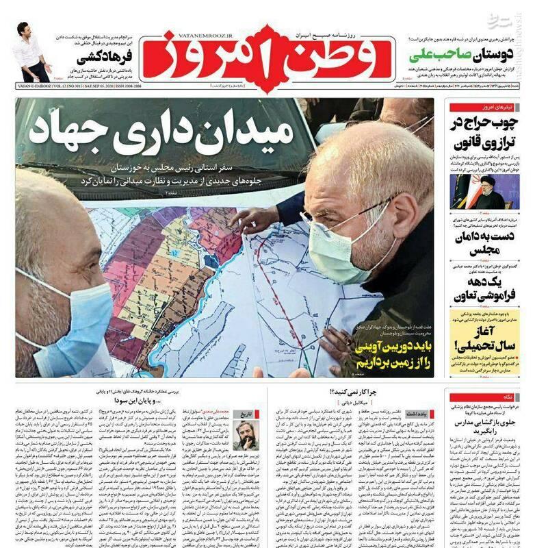 وطن امروز: میدان داری جهاد