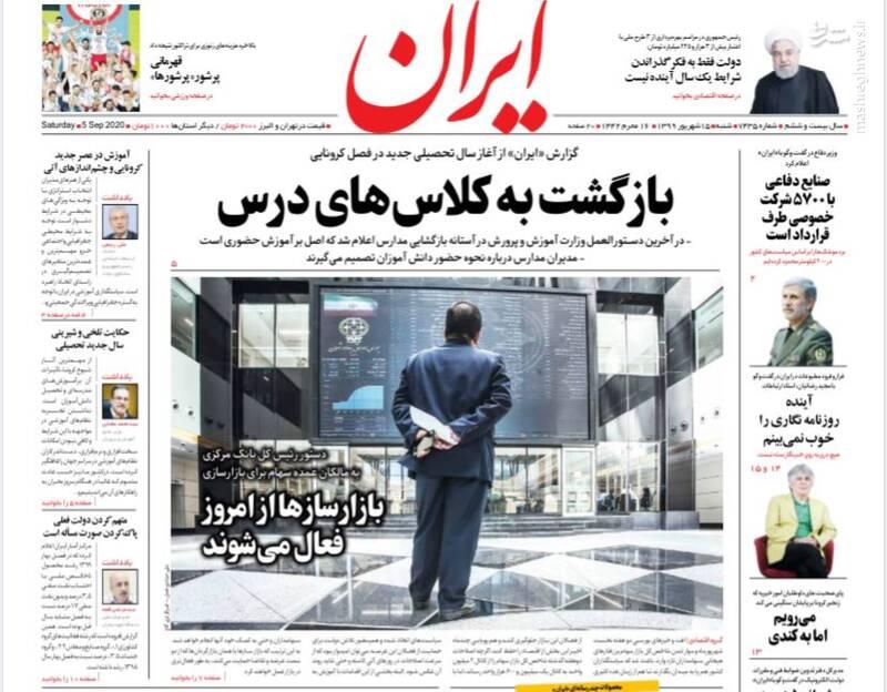ایران: بازگشت به کلاسهای درس