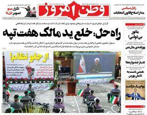 صفحه نخست روزنامه های یکشنبه ۱۶ شهریور