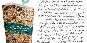 کتابی که حسین یکتا میگوید نسخه شفابخش این روزهاست