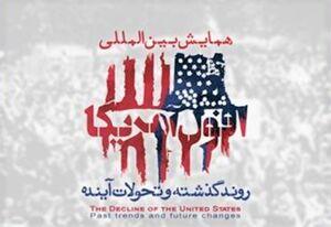 نشانههای افول آمریکا از نگاه اندیشمند عراقی