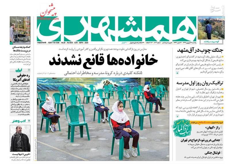 همشهری: خانواده ها قانع نشدند