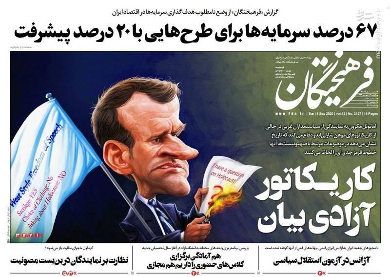 فرهیختگان: کاریکاتور آزادی بیان