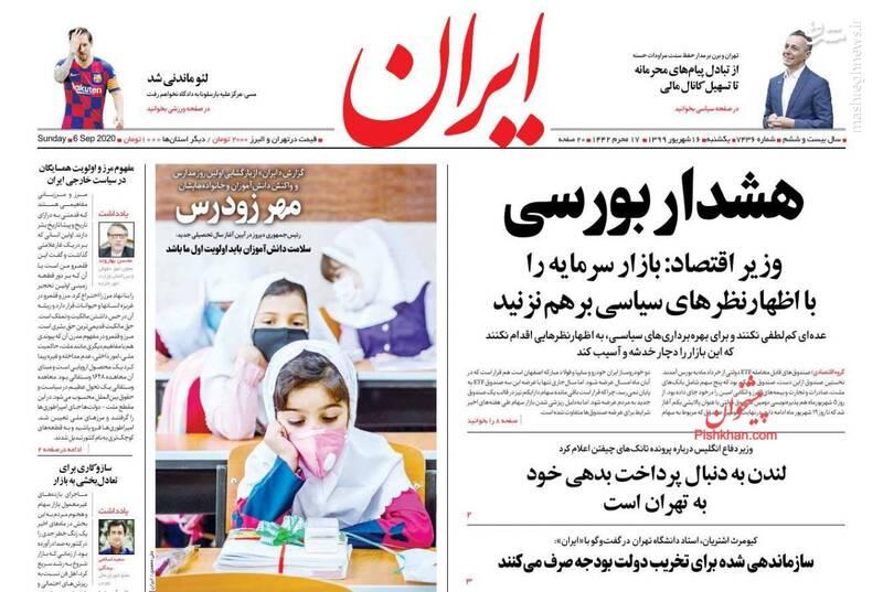 ایران: هشدار بورسی