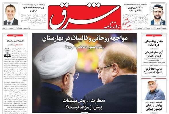 شرق: مواجهه روحانی و قالیباف در بهارستان