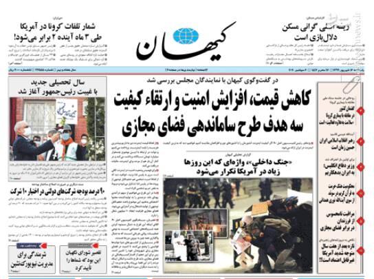 کیهان: کاهش قیمت، افزایش امنیت و ارتقا کیفیت سه هدف طرح ساماندهی فضای مجازی