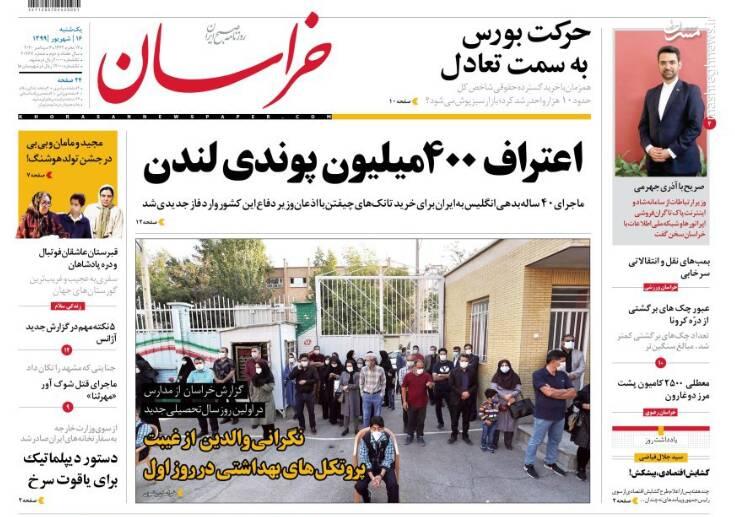 خراسان: اعتراف ۴۰۰ میلیون پوندی لندی
