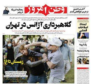 صفحه نخست روزنامههای دوشنبه ۱۷ شهریور