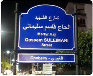 نامگذاری خیابانی به نام شهید حاج قاسم سلیمانی در لبنان