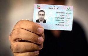 ابهام در خصوص کاراییهای کارت ملی هوشمند