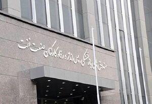 اعتراض به حضور غیرنفتیها در صندوق بازنشستگی نفت