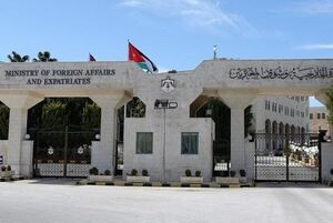 یادداشت اعتراضی اردن علیه اسرائیل