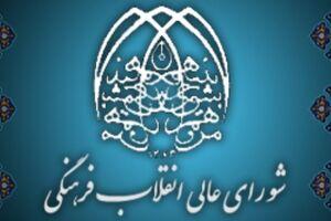 بیانیه شورای عالی انقلاب فرهنگی در محکومیت توهین به پیامبر
