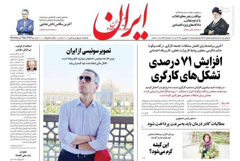 ایران: افزایش ۷۱ درصدی تشکلهای کارگری