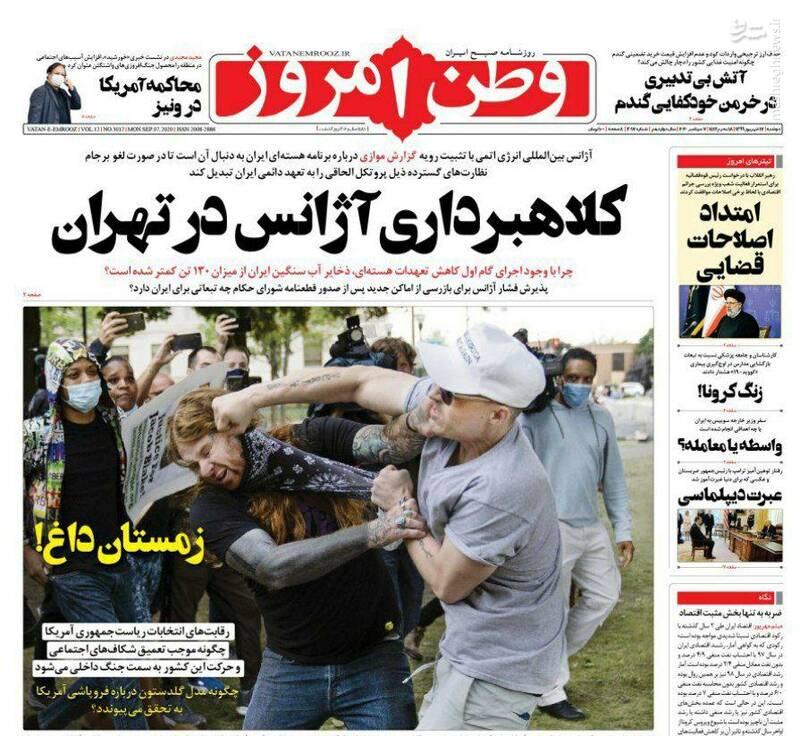وطن امروز: کلاهبرداری آژانس در تهران