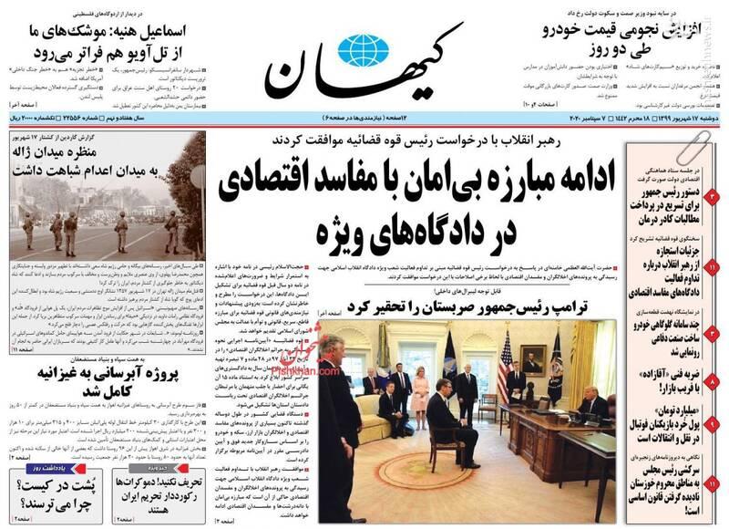 کیهان: ادامه مبارزه بی امان با مفاسد اقتصادی در دادگاههای ویژه