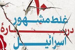 ترجمه کتاب مورخ اسرائیلی علیه اسرائیل + عکس