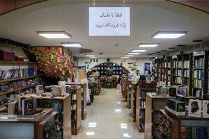 عکس/ داغ کرونا بر دل کتابفروشیها