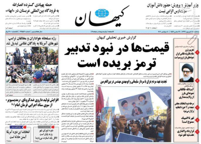 کیهان: قیمتها در نبود تدبیر ترمز بریده است