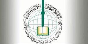 اتحادیه جهانی علمای مسلمان: عادیسازی روابط با تلآویو حرام است