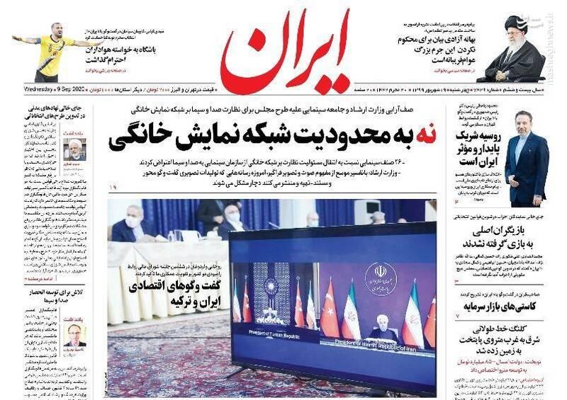 ایران: نه به محدودیت شبکه نمایش خانگی