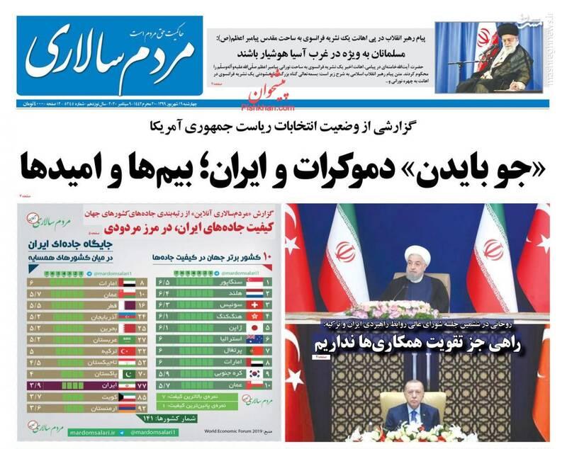 مردم سالاری: «جو بایدن» دموکرات و ایران؛ بیمها و امیدها