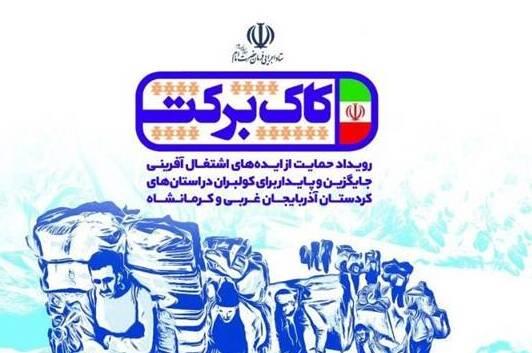 فراخوان بنیاد برکت جهت اشتغالزایی برای کولبران استانهای مرزی