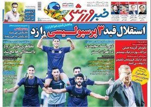 عکس/ تیتر روزنامههای ورزشی پنجشنبه ۲۰ شهریور