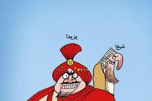 کاریکاتور/ خوش خدمتی وهابیون بحرین برای یزید!