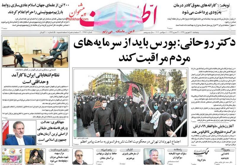 اطلاعات: دکتر روحانی: بورس باید از سرمایههای مردم مراقبت کند