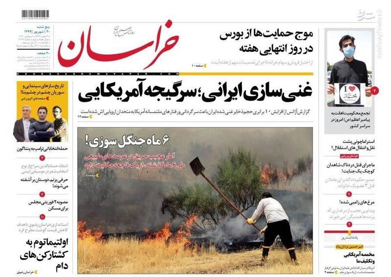 خراسان: غنی سازی ایرانی؛ سرگیجه آمریکایی