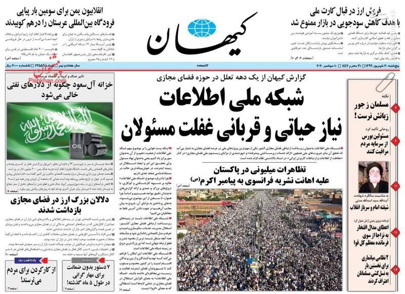 کیهان: شبکه ملی اطلاعات نیاز حیاتی و قربانی غفلت مسئولان