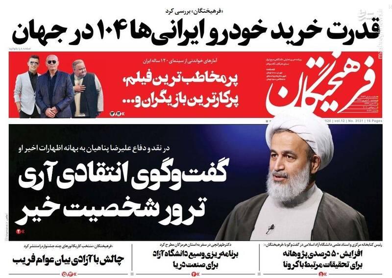 فرهیختگان: قدرت خرید خودرو ایرانیها۱۰۴ در جهان