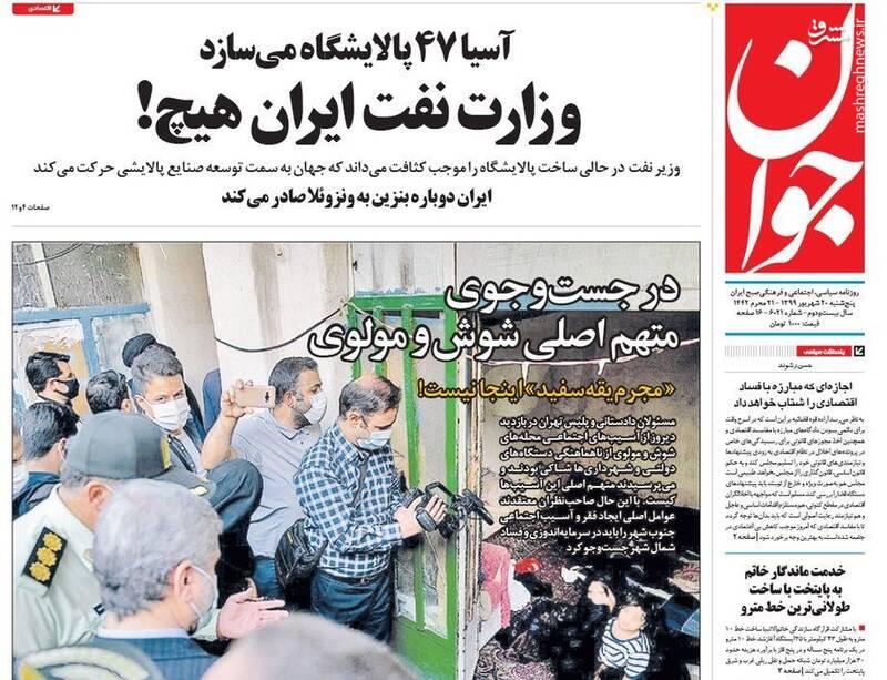 جوان: وزارت نفت ایران هیچ!