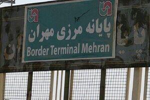 مرز مهران نمایه