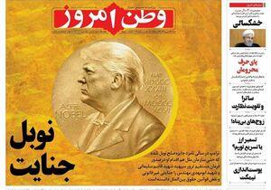 عکس/ نوبل جنایت