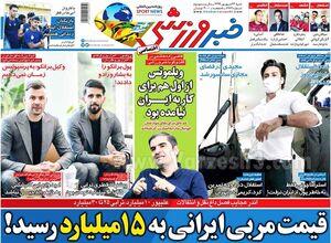 عکس/ تیتر روزنامههای ورزشی شنبه ۲۲ شهریور