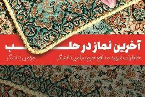 پخش اذان به وقت حلب در تهران!