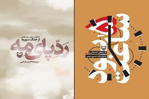 چاپ دو کتاب تاریخ شفاهی توسط انتشارات سوره مهر