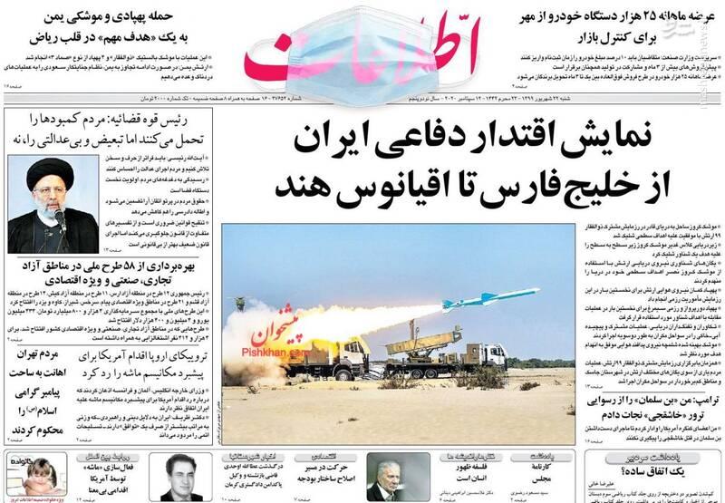 اطلاعات: نمایش اقتدار دفاعی ایران از خلیج فارس تا اقیانوس هند