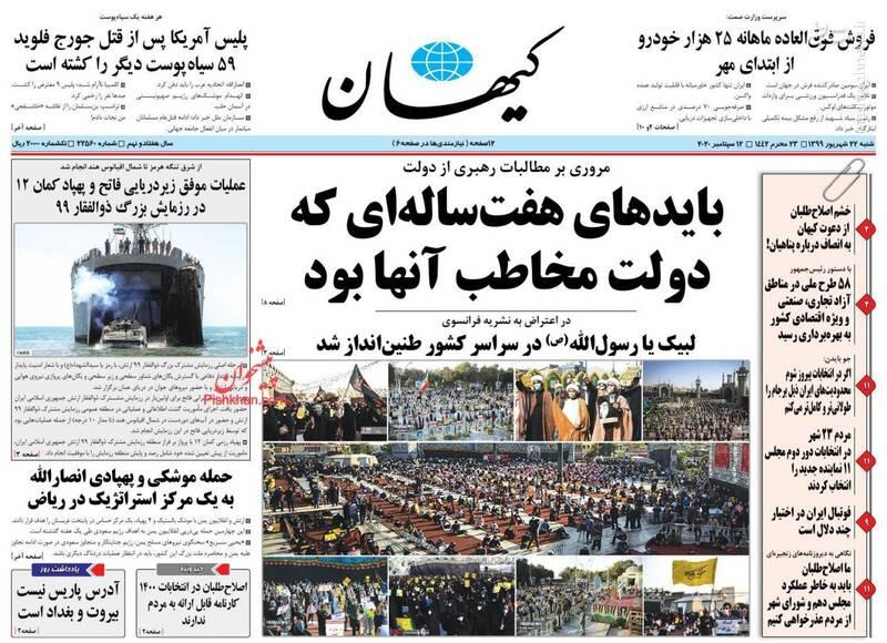 کیهان: بایدهای هفت سالهای که دولت مخاطب آنها بود