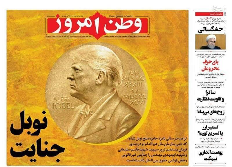 وطن امروز: نوبل جنایت
