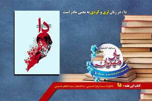 مروری بر خاطرات سیدهزهرا حسینی در کتاب «دا»