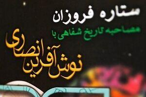 «ستاره فروزان» مصاحبه تاریخ شفاهی با نوش آفرین انصاری در انتشارات سازمان اسناد و کتابخانه ملی ایران - کراپشده