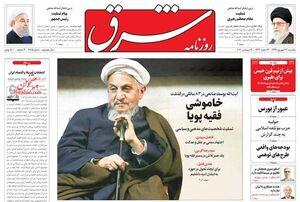 اگر دموکراتها بیایند، همه چیز در ایران ارزان میشود! / روزنامه حامی دولت: مردم از عملکرد روحانی ناراضی هستند