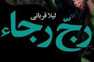 روایت قربانیان خاموش کودتای ۲۸ مرداد در شهریور منتشر شد - کراپشده