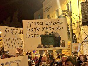 تصاویر تازه از اعتراضات صهیونیستها علیه نتانیاهو