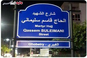 خیابانی که حلقه وصل دنیای اسلامه +عکس