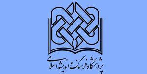 همایش چالشهای ۲۰۳۰ در تهران